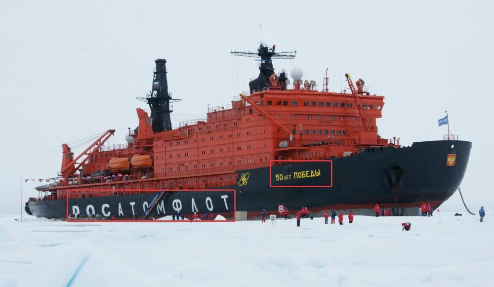 Tàu phá băng hạt nhân Arktika của Nga tại Bắc Cực. Ảnh: WSJ
