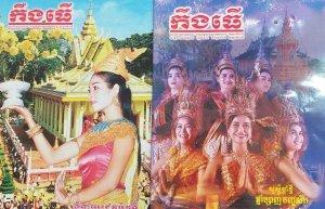 Báo Cần Thơ Khmer ngữ - Trưởng thành và phát triển